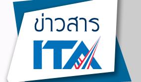 ทำความรู้จักกับ ITA ก่อนทำการประเมินหน่วยงานภาครัฐ